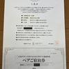 日本クラシックホテルの会、9つのホテルをコンプリートしたので、念願の「東京ステーションホテル」の部屋を予約してみました。あー、行けるといいなー。