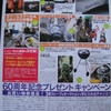Wood Stove Spring Fair 2013   祝60周年!