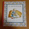 3歳女子が好きな絵本②