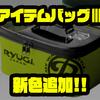 【RYUGI】小物収納に便利なアイテム「アイテムバッグⅢ」に新色追加!