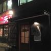 【長野市】韓国厨房 天・ tenten ~選ぶ手間も楽しいメニュー豊富な韓国居酒屋~