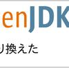 OracleのJDKからOpenJDKに乗り換えた