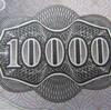 FXの1万円トレードのやり方紹介♪千通貨単位で売買するべし!
