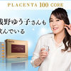 0120664477|プラセンタ100コア|銀座ステファニー化粧品