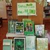 とある学校の図書室(5/4はみどりの日 表紙が緑色の本)