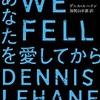 『あなたを愛してから』デニス・ルヘイン