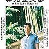 『文藝別冊 総特集 森見登美彦』発売記念 プレゼントキャンペーン