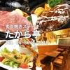【オススメ5店】針中野・長居・西田辺・西成区・住吉(大阪)にあるステーキが人気のお店