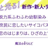 キラッと光る!新作・新人・完結作品特集(6月号)