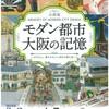 大阪◼️3/2~4/7◼️企画展 モダン都市大阪の記憶