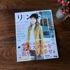 雑誌「リンネル12月号」掲載のお知らせ