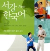 韓国の語学堂に1級から行こうと思っている方⚠︎ちょっと待った〜‼︎