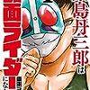 仮面ライダーはここにいる『東島丹三郎は仮面ライダーになりたい』