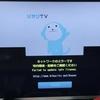 ひかりTV ネットワークエラー!!
