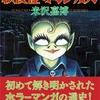 8月27日、米沢嘉博さんの『戦後怪奇マンガ史』出版記念トークライブが開催されます!