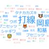 9/4~ハム→オリ【鷲について】