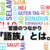日本人は語学学習に向いてない?