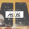 【4年使った】初めての格安スマホにASUSのZenfoneをオススメ!自信をもってレビューするよ!