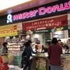 【ついにミスドの食べ放題に参戦!!】ダイエット170日目(12月17日)