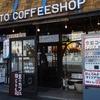 モーニング『京都コーヒーショップ』