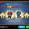 ラインレンジャー 仮面ライダー1号ってスキル即発!?