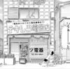 『あっぱれ!浦安鉄筋家族』『六道の悪女たち』の藤子不二雄パロディを紹介します。(ちょっと前の話題)