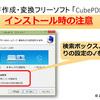PDF活用に役立つフリーソフト紹介 ~PDFが簡単に作れるソフト 他