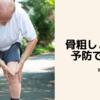 骨粗鬆症は予防できる!