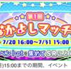 【スクフェス】新イベント「なかよしマッチ」の仕様が判明したぞ!