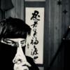 最新忍者トレンド!NinTube更新!お主に忍びの素質はあるか?忍者の素質を見抜くクイズ !2019/3/8