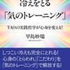 【11月10日発売】冷えをとる「気のトレーニング」~TAOの実践哲学が心身を変える!~