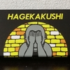 そのカツラを取ってやる『HAGEKAKUSHI』の感想