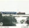 東武鉄道  「DL大樹4号」記念乗車証