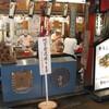 ござぐりんばなめちょこの京都ツアーズ - その2