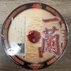 【売り切れ続出】一蘭の490円!?のカップ麺を食べてみました