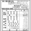 株式会社キッズライン 第5期決算公告