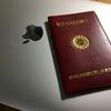 【社労士勤務登録の流れ】社会保険労務士「登録」・神奈川県社労士会「入会」〜企業内社労士になりました!