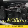 【トリッカー】バッテリーの外した方【保存版】
