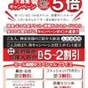 福岡井尻駅前店 夏期最終企画ポイント還元セール 開催☆