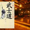 【読書】「武士道」新渡戸稲造:著・岬龍一郎:翻訳