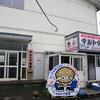 超ホタテ丼がすごかった!北海道苫小牧市「マルトマ食堂」