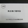 ヤマシンフィルタ(6240)の株主優待。