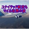 ユナイテッド航空のマイレージ改悪が動き始めてる