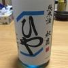 今日の日本酒。「秋鹿 ひや」