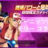 【KOF'98UMOL】9月12日アップデート内容!(表・裏)