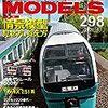 『RM MODELS 298 2020-6』 ネコ・パブリッシング