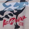 【山形から神奈川へ…もぐもぐ東北道】1.震災から1年の世界