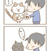 第57話「キスと猫」