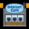 ネカフェ依存を脱出したいので、1ヶ月ネットカフェ断ちします!