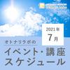 【2021年7月】イベント・教室スケジュール